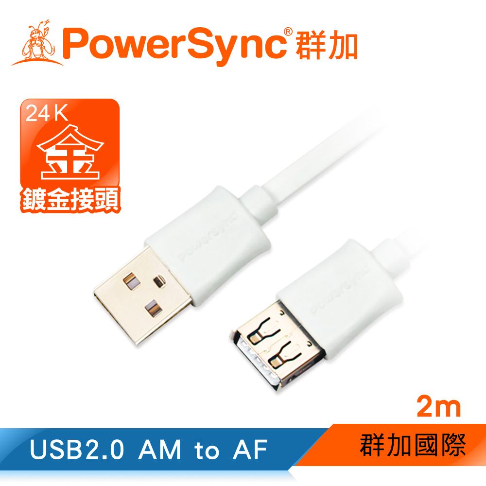 群加 Powersync USB AF To USB 2.0 A公對A母延長線  2M