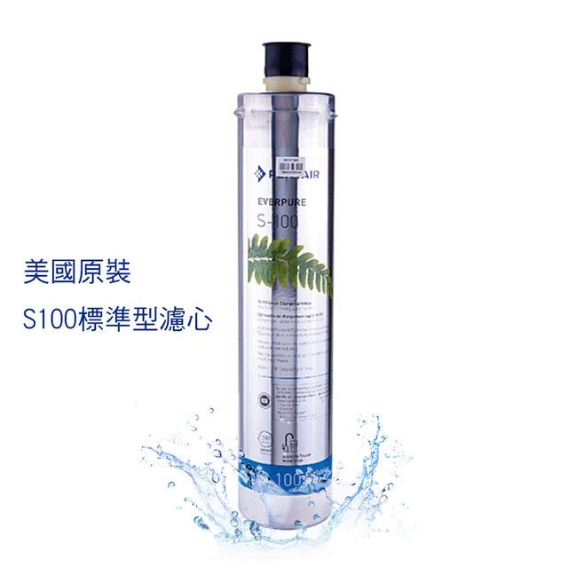 【美國EVERPURE】原裝進口 S100 愛惠浦家用標準型濾心(S-100)
