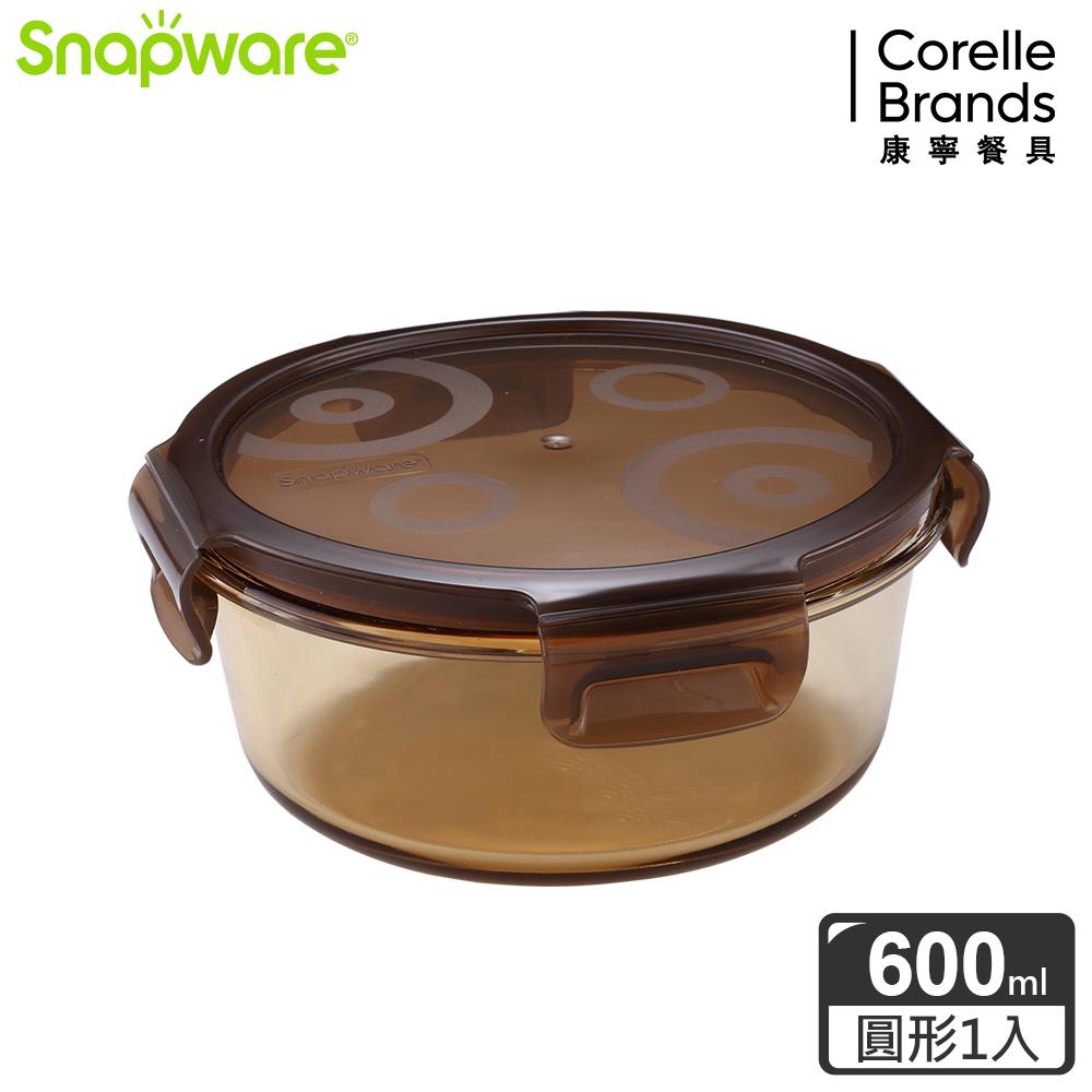 Snapware康寧密扣 琥珀色耐熱玻璃保鮮盒~圓形 640ml