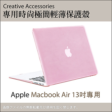 Apple Macbook Air 13吋  極簡輕薄保護殼(透粉款)