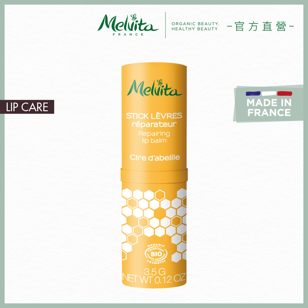Melvita蜜葳特 歐盟BIO蜂蜜修護護唇膏3.5G