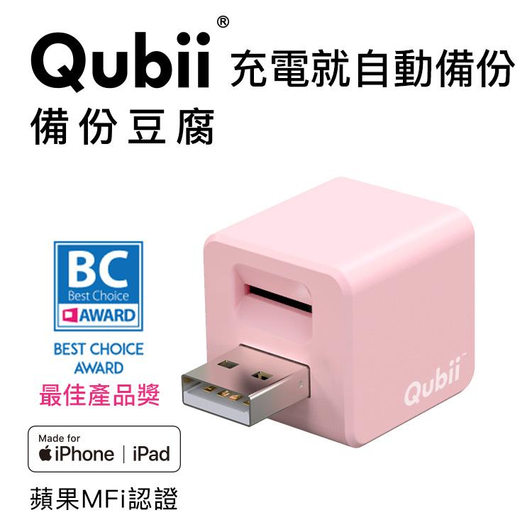 蘋果認證【Qubii備份豆腐】充電就自動備份(不含記憶卡)