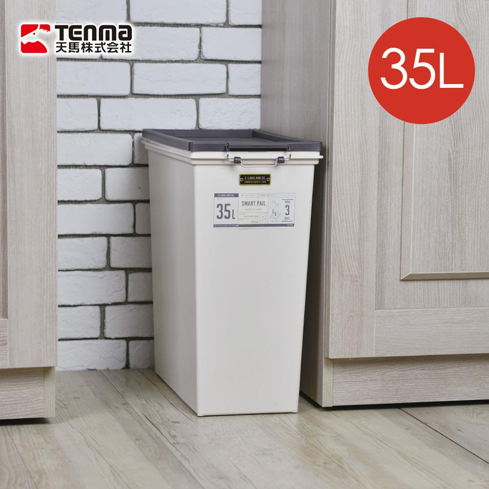 【 天馬】e-LABO密封防臭掀蓋式垃圾桶-35L-米白