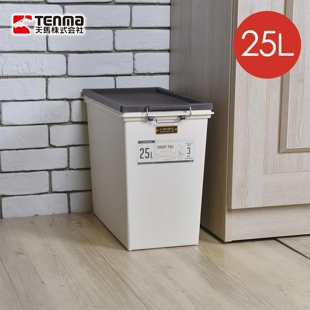 【 天馬】e-LABO密封防臭掀蓋式垃圾桶-25L-米白