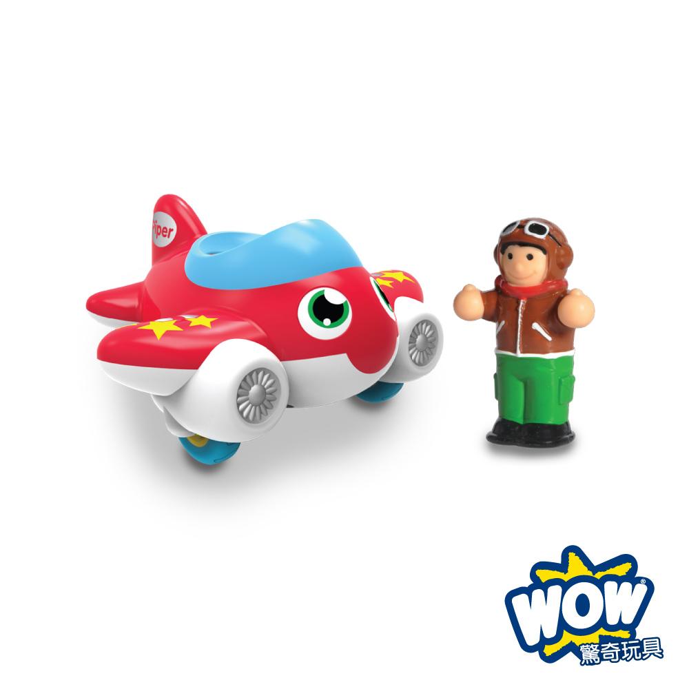 英國 WOW Toys 驚奇玩具 隨身迷你車 ~ 噴射飛機 派柏