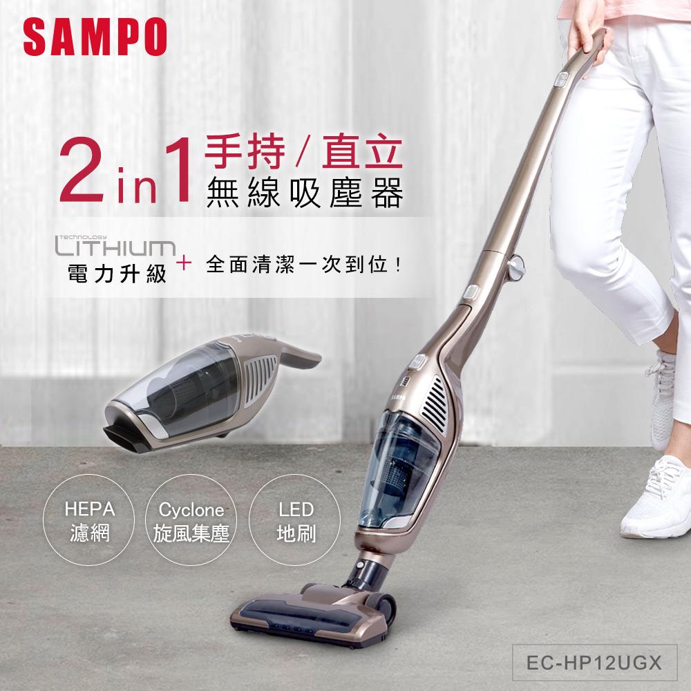 SAMPO聲寶 手持直立無線吸塵器 EC~HP12UGX