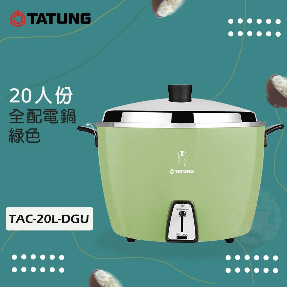 【大同】20人份不鏽鋼內鍋電鍋 TAC-20L-DG(綠)