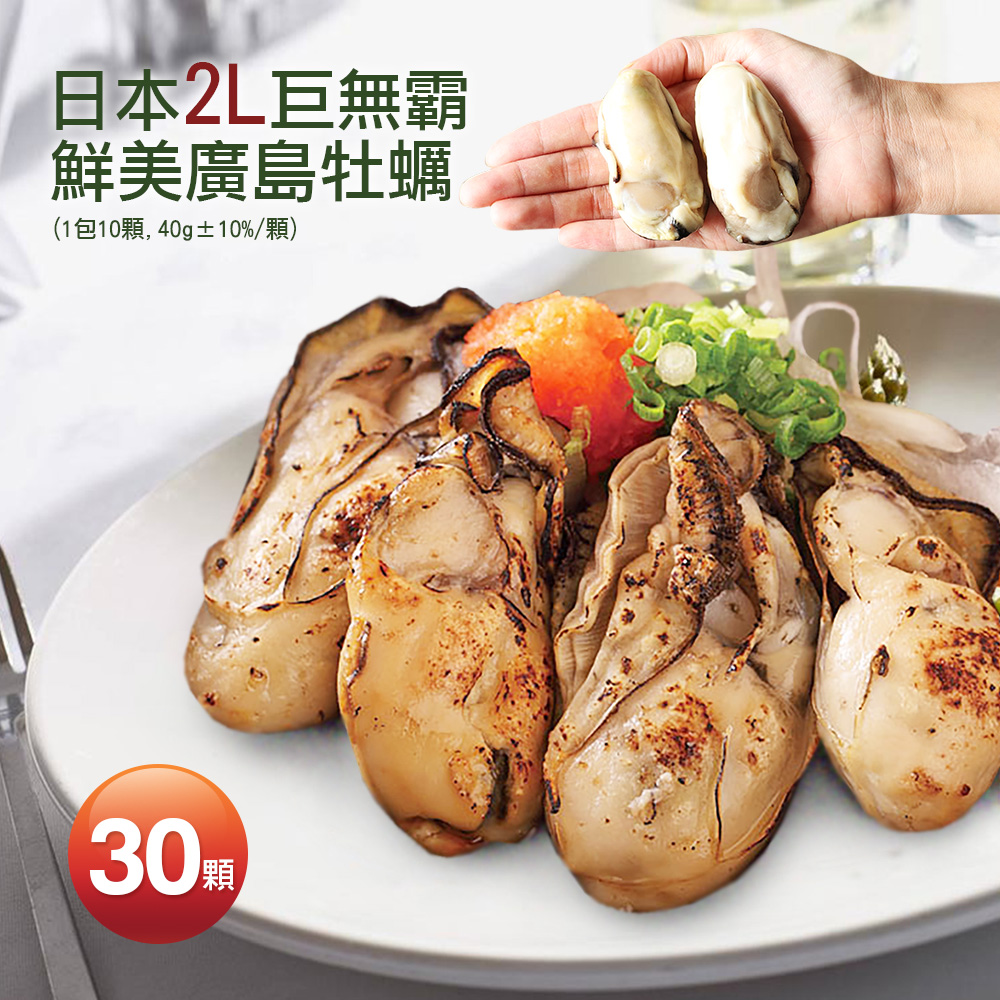 【優鮮配】日本2L巨無霸鮮美廣島牡蠣30顆(40g/顆)_免運