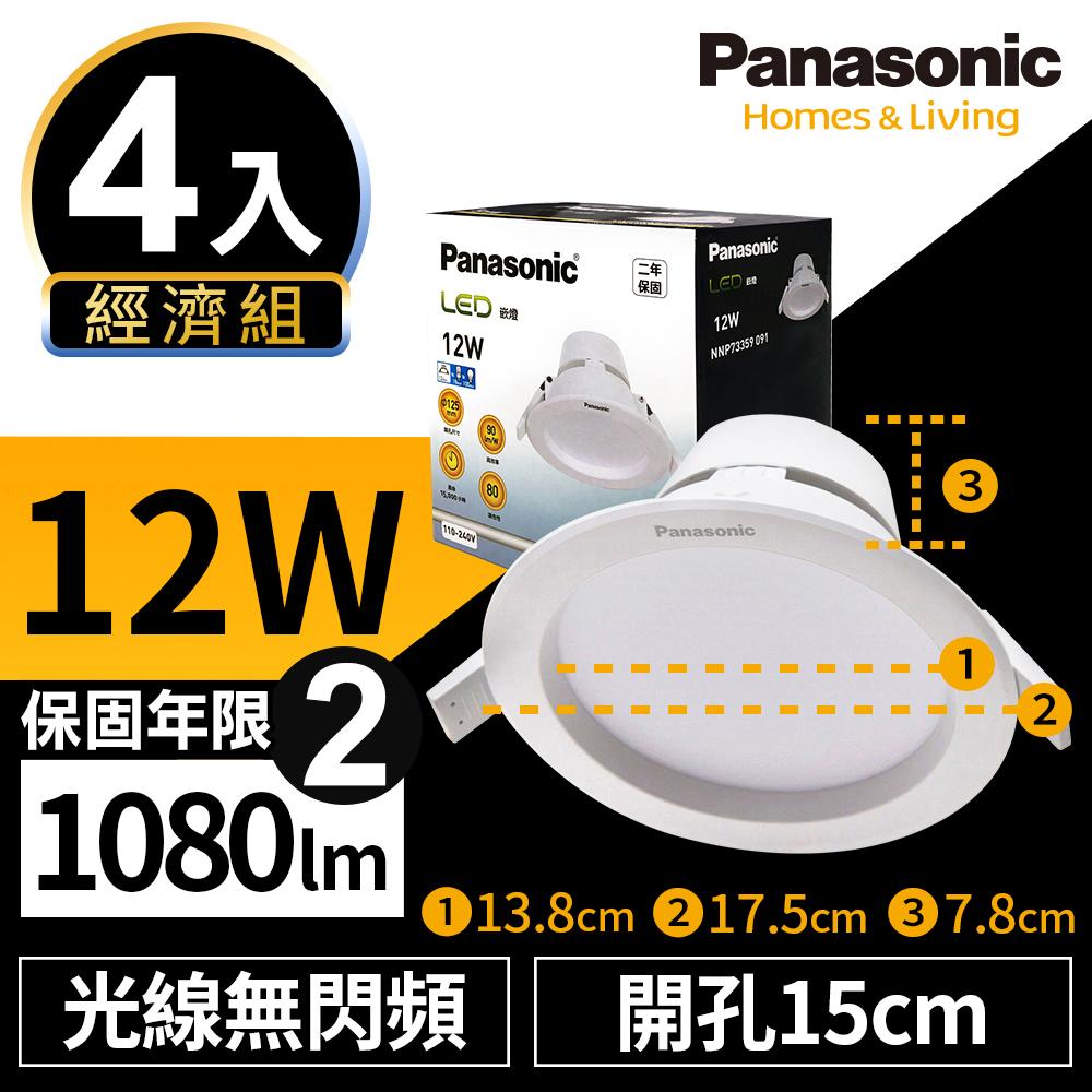 【Panasonic國際牌】4入經濟組 LED 崁燈 極亮 12W 15cm 無閃頻 全電壓 附快速接頭 保固兩年 白光/自然光/黃光無白光6500K