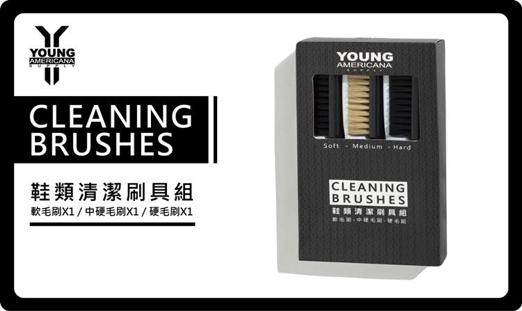 Y.A.S 美鞋神器 鞋類清潔3入刷具組(軟刷+萬用刷+硬刷)