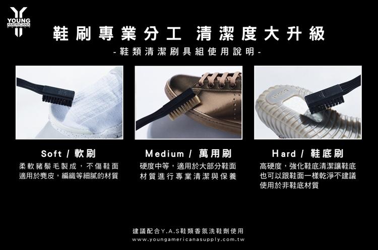 鞋類清潔3入刷具組(軟刷+萬用刷+硬刷)YAS