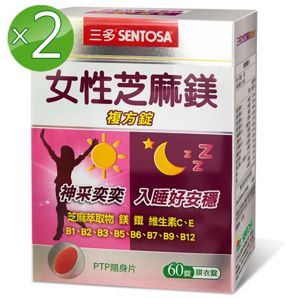 三多 女性芝麻鎂複方錠2入組(60錠/盒)