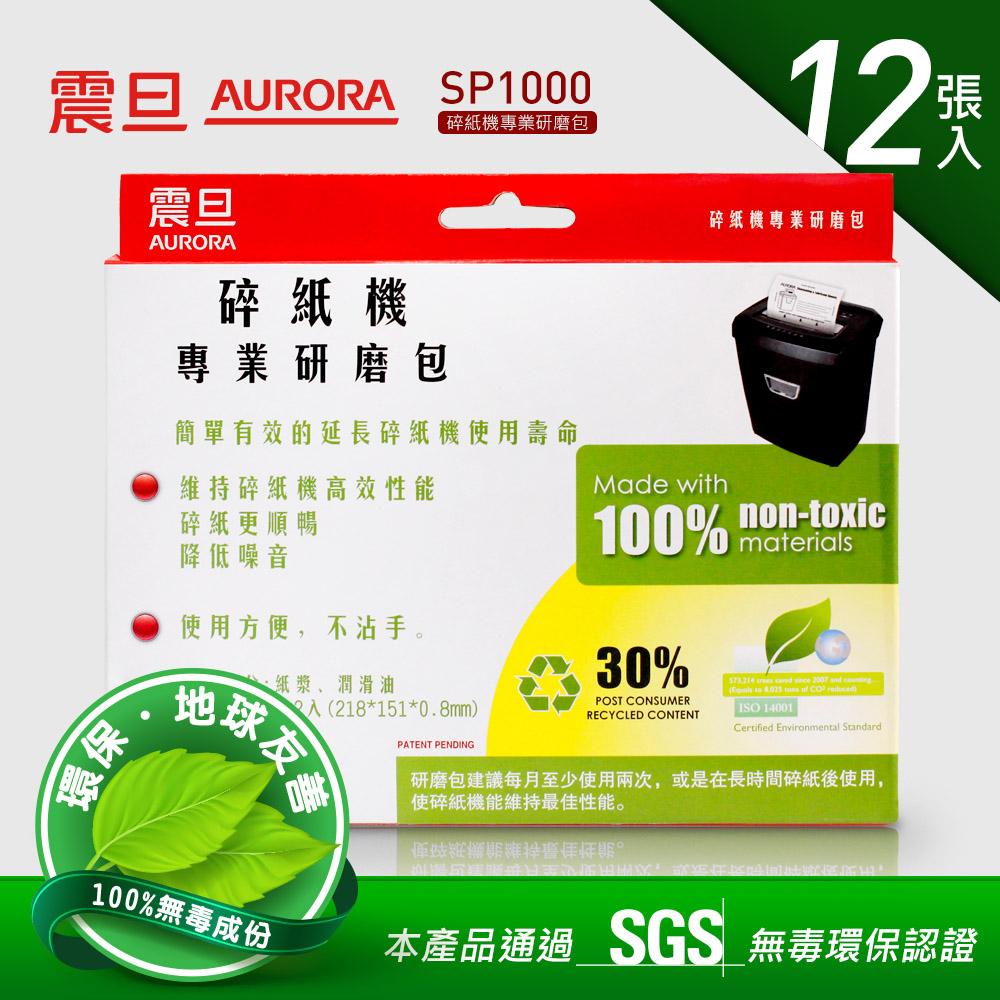 AURORA震旦 碎紙機 保養研磨包(12入裝) SP1000-12