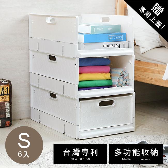 【誠田物集】任意堆疊可折疊萬用收納箱/整理箱/置物盒(6小加贈蓋*1)白色