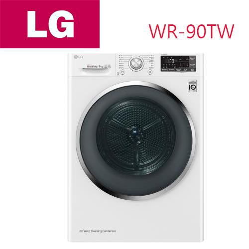 【LG 樂金】 9公斤熱泵式低溫除溼變頻免曬乾衣機 WR-90TW 送基本安裝