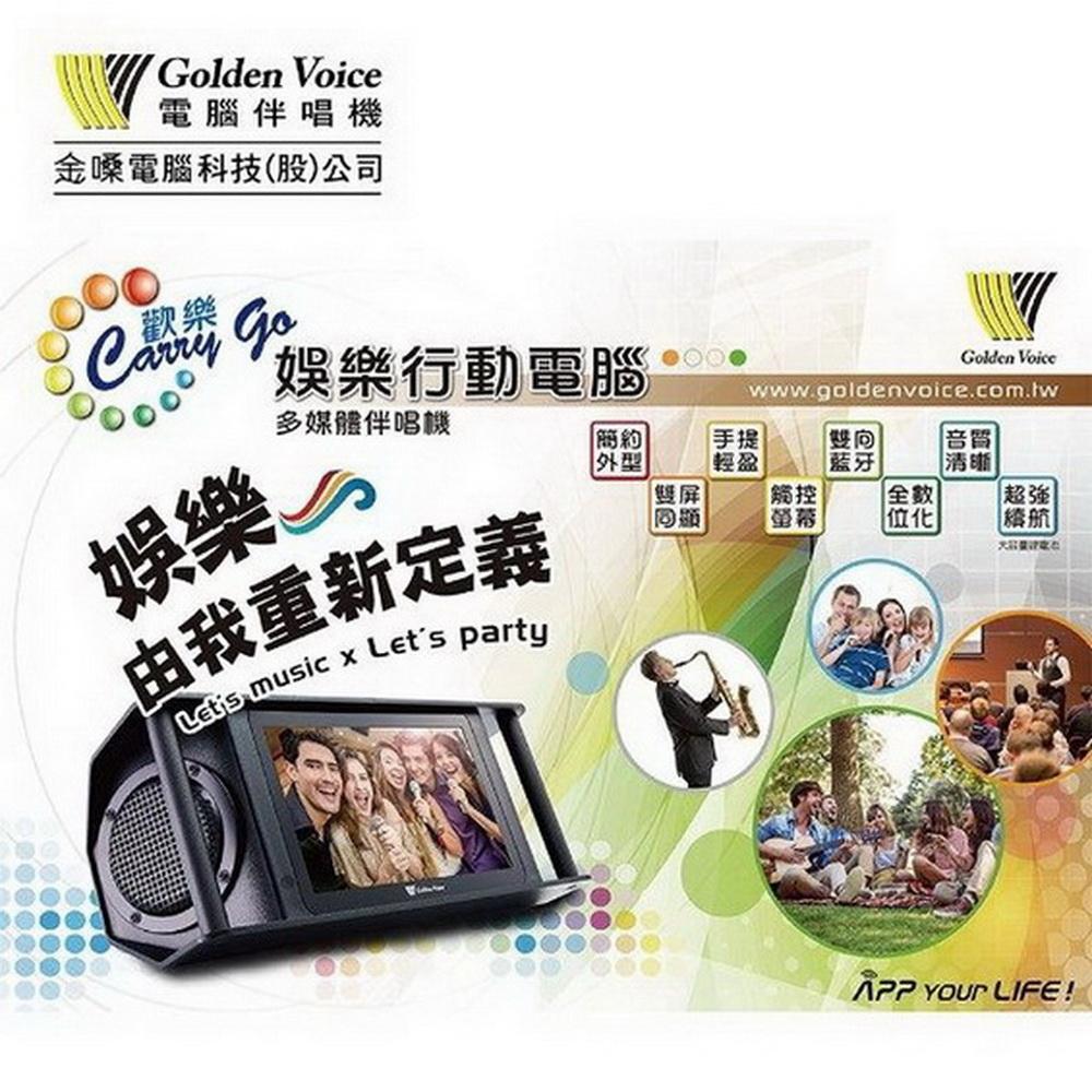 GoldenVoice 金嗓 歡樂 Carry Go 多功能行動伴唱機 多媒體藍芽/10.1吋觸控螢幕~贈2支無線麥克風/腳架/背包/歌本/遙控器