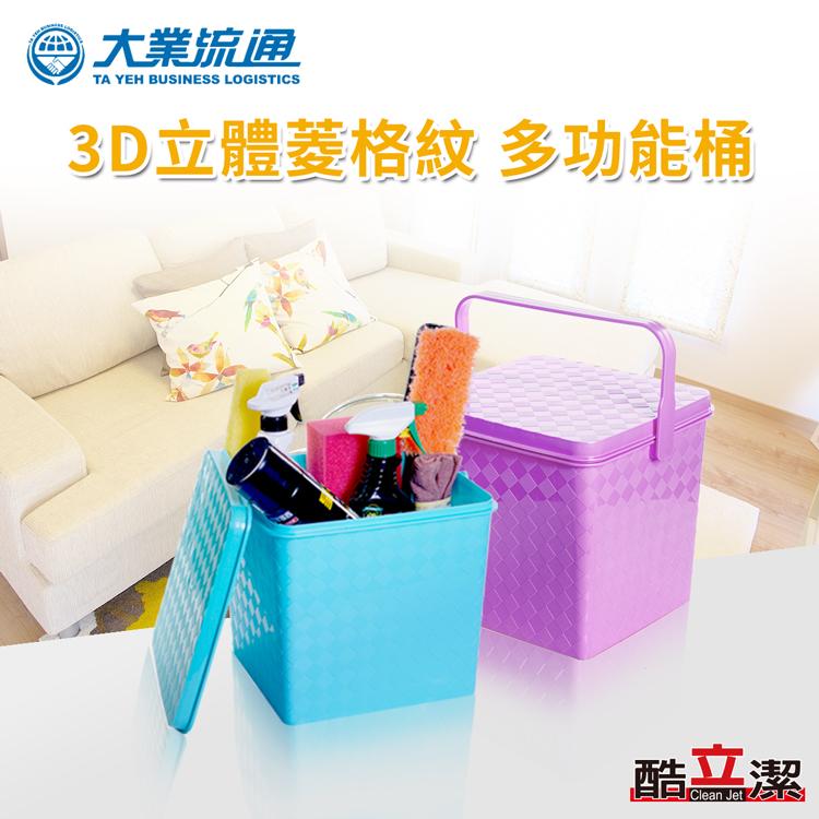 【酷立潔】3D立體菱格紋 多 收納桶(顏色 )洗車  釣魚露營 居家收納