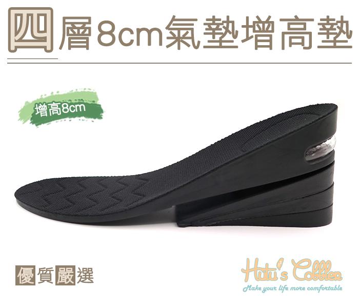 【○糊塗鞋匠○ 優質鞋材】B40 四層8cm氣墊增高墊(2雙)男款