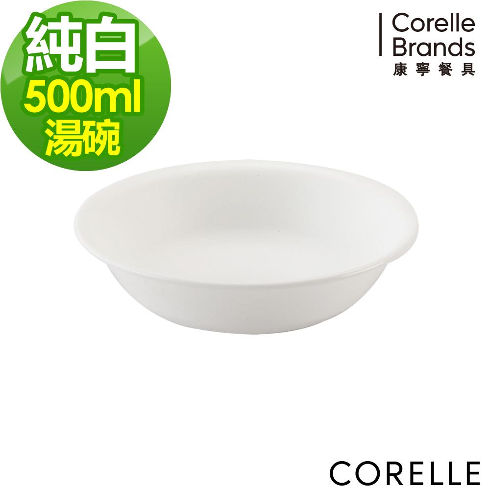 【美國康寧 CORELLE】純白500cc小湯碗