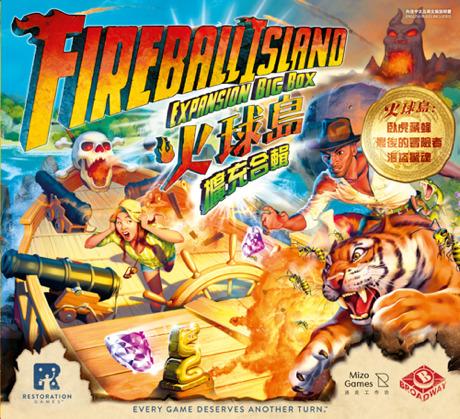 火球島 Fireball Island 三合一擴充 立體桌上冒險遊戲 桌遊 玩具