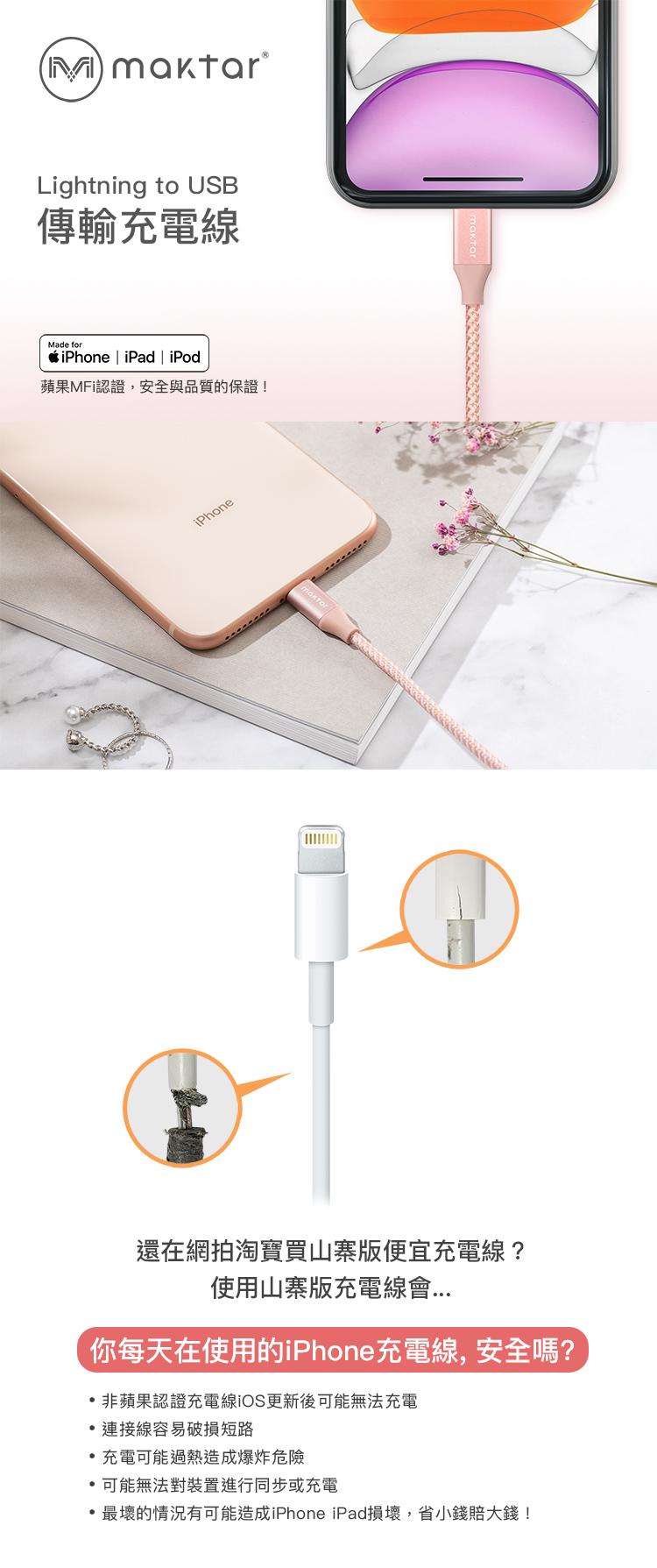 Maktar蘋果認證lightning傳輸充電線