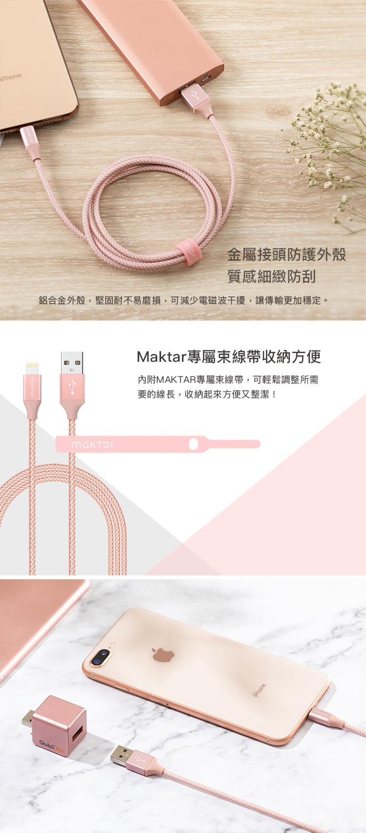 Maktar蘋果認證lightning專用傳輸充電線