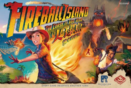 火球島 Fireball Island 豪華同捆全組合