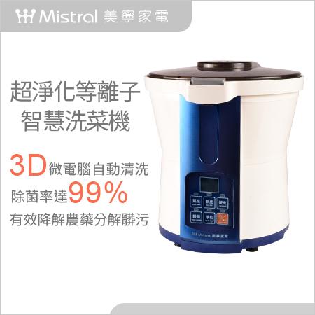 【Mistral美寧】超淨化等離子洗菜機(JR-WP2001)