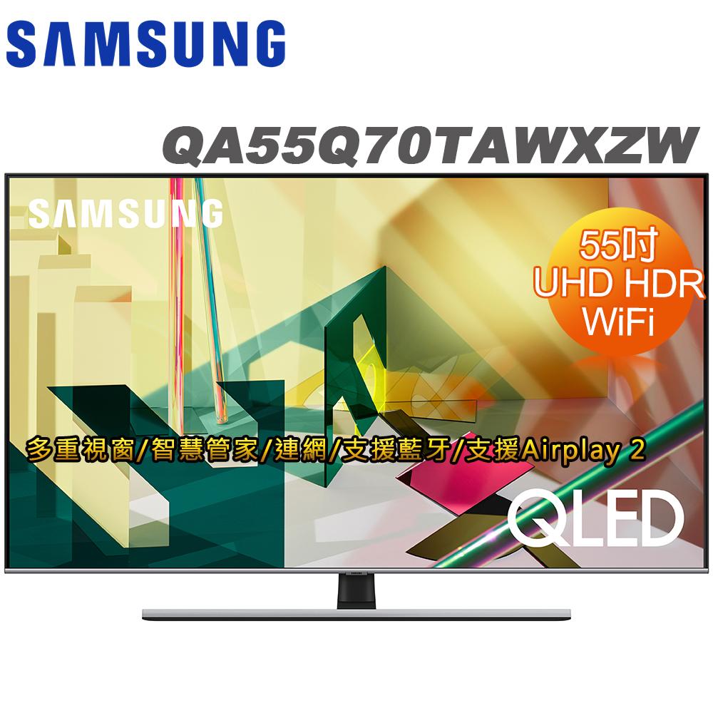 三星 55吋 4K HDR QLED量子聯網液晶電視(QA55Q70TAWXZW)