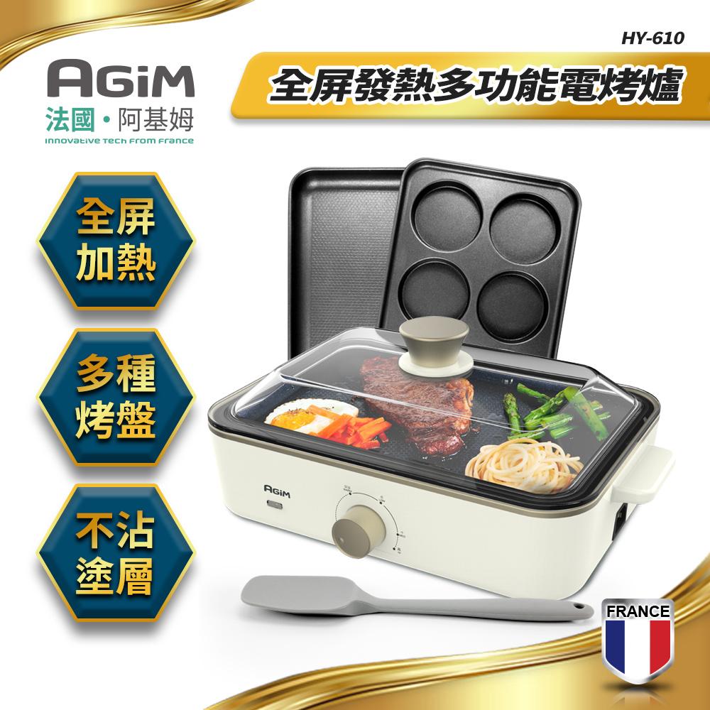 法國-阿基姆AGiM 全屏發熱多功能電烤爐 HY-610-WH