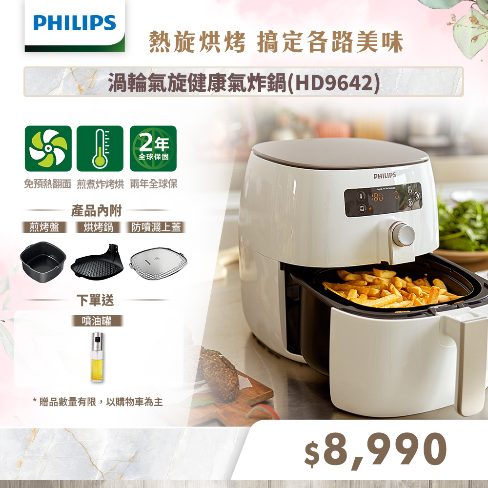 【飛利浦 PHILIPS】健康氣炸鍋(HD9642/22)