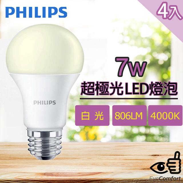 4入組【Philips 飛利浦】超極光 7W LED燈泡 - 白光-4000K (自然光)