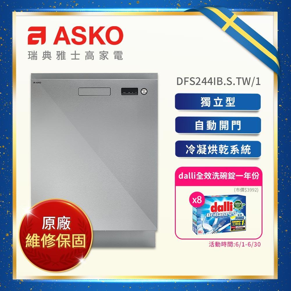 【瑞典ASKO】洗碗機DFS244IB.S獨立型(不鏽鋼)