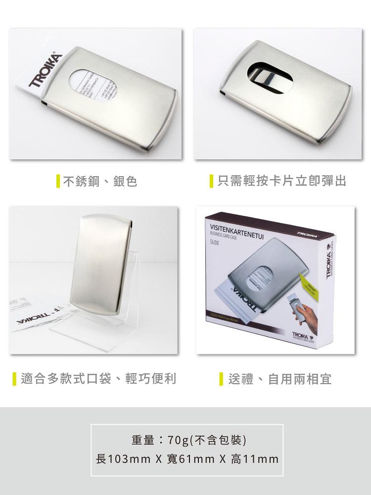 TROIKA 不銹鋼單手滑動名片夾(不銹鋼原色)