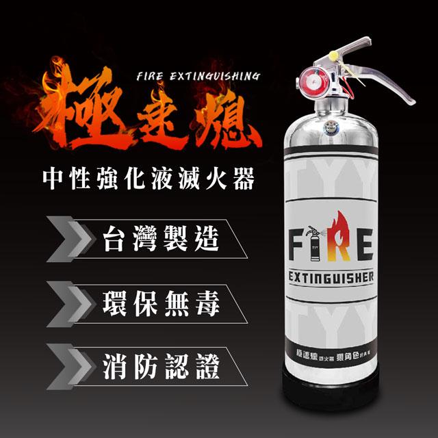 【TYY】極速熄住宅用中性強化液滅火器(狠角色)/消防中心認證