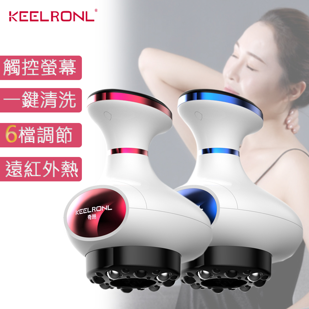 【KEELRONL】升級款6D無線款充電引力操盤手 美容刮痧儀拔罐器(觸控螢幕 USB充電)紳士藍