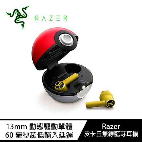 Razer雷蛇 真無線藍芽耳機 皮卡丘限定款