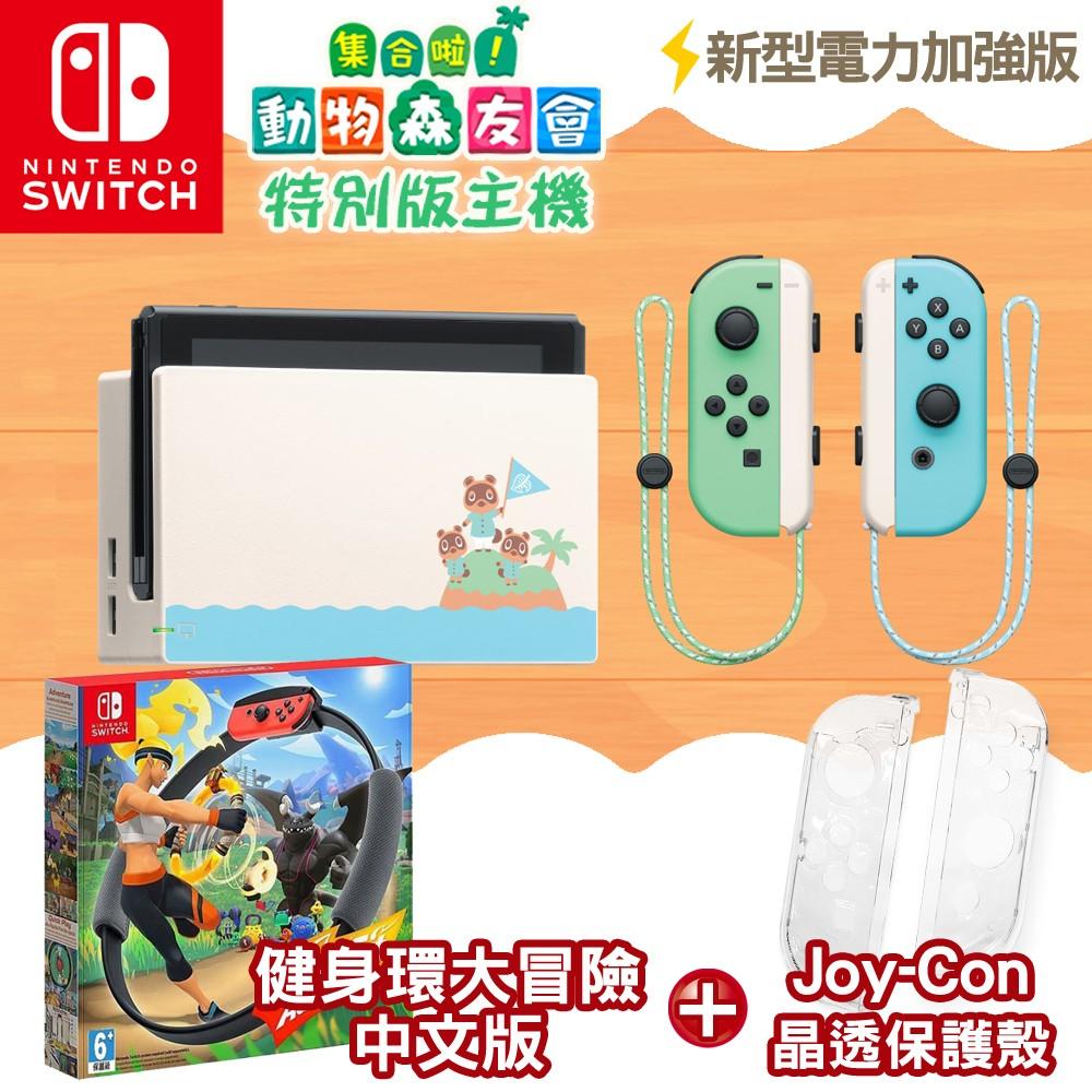 任天堂Switch 集合啦!動物森友會 特仕主機+健身環大冒險遊戲組