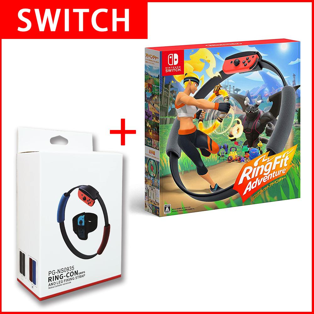 【現貨供應】NS 任天堂 Switch 健身環大冒險同捆組 (中文版)+配件組(含:手握止滑套+腿部綁帶)