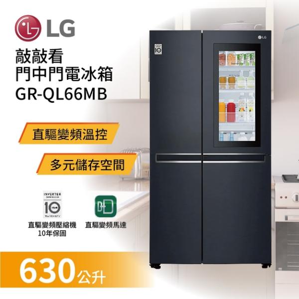 LG 樂金 GR-QL66MB 630公升 InstaView™ 敲敲看門中門冰箱 夜墨黑 含基本安裝+舊機回收 黑色