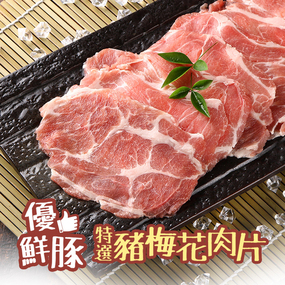 【愛上新鮮】特選豬梅花肉片(250g±10%/包)