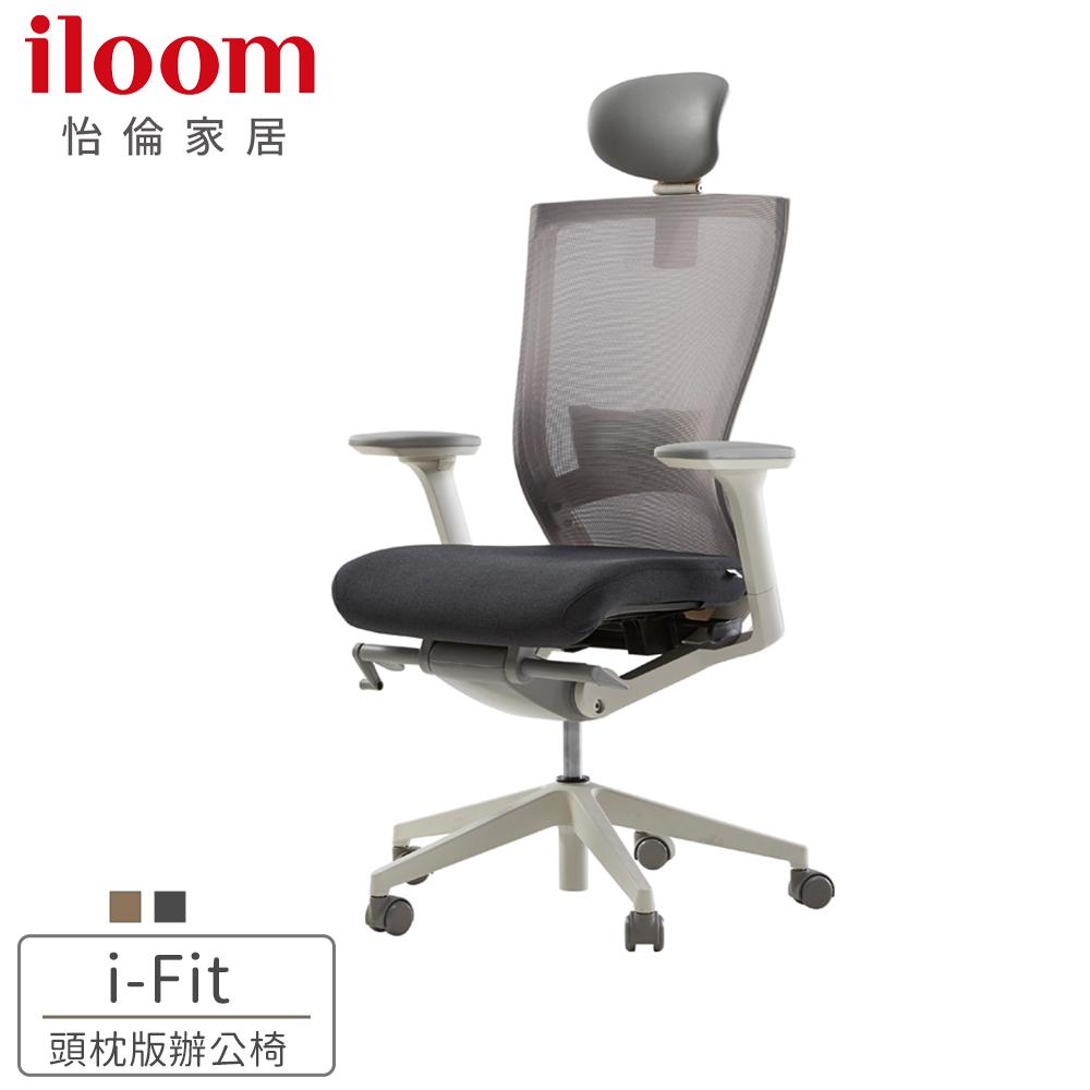 【iloom 怡倫家居】i-Fit 時尚美學舒活電腦椅-頭枕板-2色可選(辦公椅/人體工學椅) 質感黑