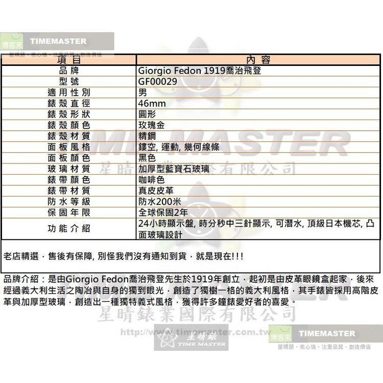 GF00029-info