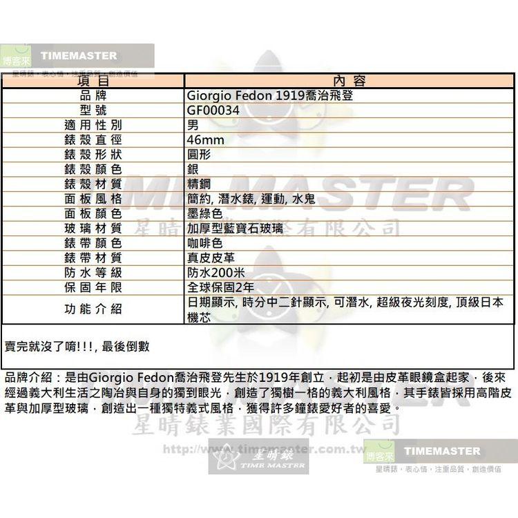 GF00034-info