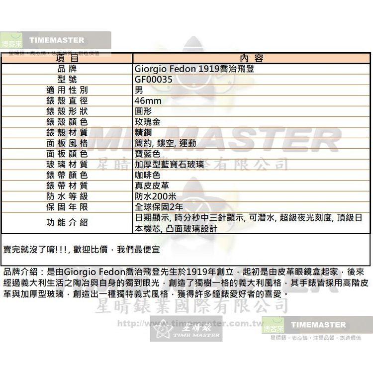 GF00035-info