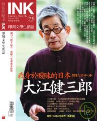 印刻文學生活誌 9月號/2009 第73期