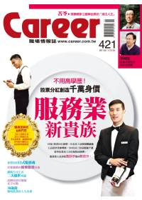 Career職場情報誌 5月號 2011 第421期