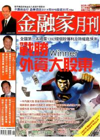 金融家 6月號 2011 第35期