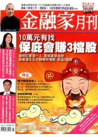 金融家 1月號 2012 第42期