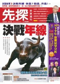 先探投資週刊 2011 7 1 第1628期